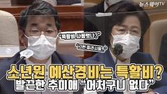 """소년원 예산경비는 특활비? 발끈한 추미애 """"어처구니 없다"""""""