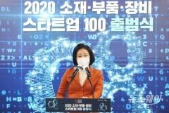 2020 소부장 스타트업