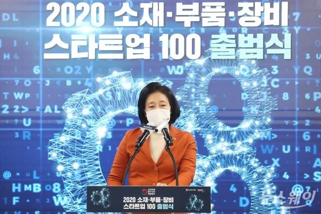 [NW포토]'2020소재,부품,장비 스타트업100 출범식'