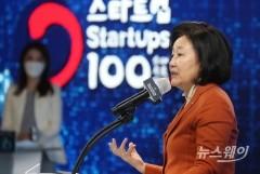 박영선 장관, '2020소재,부품,장비 스타트업100 출범식' 인사말