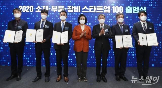 [NW포토]'2020 소부장 스타트업' 업체와 기념 촬영하는 박영선 장관