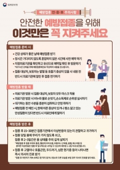성남시, '독감 무료 예방접종' 실시…코로나19와 독감 동시 유행 대비