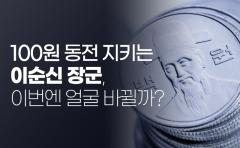 100원 동전 지키는 이순신 장군, 이번엔 얼굴 바뀔까?