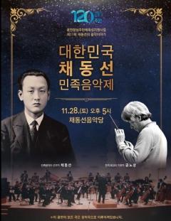 보성군, '대한민국 채동선 민족음악제' 개최