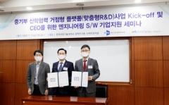 한국산업기술대, '산학협력 거점형 플랫폼 사업' 협약체결