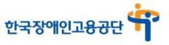 한국장애인고용공단, 중복 장애인 고용가능성 제고 및 고용방안 연구 결과 발표