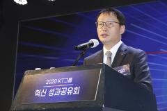 """구현모 KT 대표 """"디지털 플랫폼 기업으로 변화해야"""""""