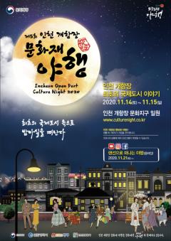인천관광공사, 최초의 국제도시 '인천 개항장 문화재 야행(夜行)'14~15일 개최