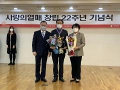 한빛본부, '사랑의 열매 대상' 훈장 수상