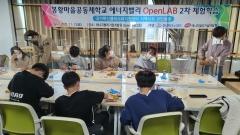 전남테크노파크, '지역사회 공헌 공동체학교 OpenLAB 활동' 진행