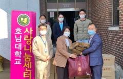 호남대 사랑나눔센터, '겨울용 외투 나눔 운동' 훈훈