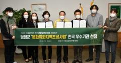담양군, 국가균형발전위원회 '2020 균형발전사업' 전국 우수기관 선정