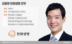 '한화 3세' 김동원, 전무 승진…금융도 3세 경영 본격화(종합)