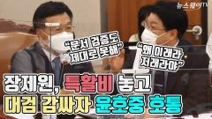 장제원, 특활비 놓고 대검 감싸자 윤호중 호통