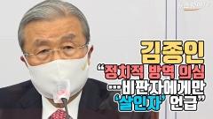 """김종인 """"정치적 방역 의심…비판자에게만 '살인자' 언급"""""""