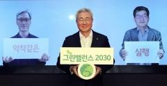 SK이노베이션, ESG 경영 노력 글로벌 인정받아…4년 연속 'DJSI 월드기업' 선정