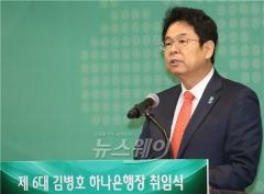 KB금융서 고배 마셨던 김병호, 은행연합회장으로 권토중래?