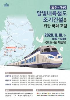 광주시, 달빛내륙철도 건설 국회포럼 개최