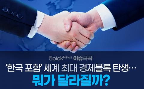 '한국 포함' 세계 최대 경제블록 탄생…뭐가 달라질까?