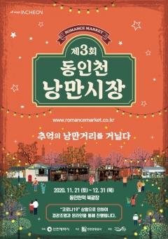인천시-인천관광공사, 추억의 거리를 거닐다...'동인천 낭만시장' 초대