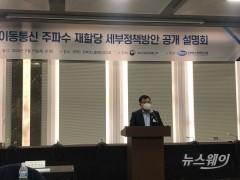 """정부, 주파수 재할당가 최저 3.2조 책정…""""한정 자원"""" 강조"""