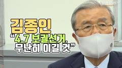 """김종인 """"4.7 보궐선거, 무난히 이길 것"""""""