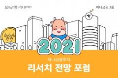 """하나금융투자 """"내년 코스피 2900 갈 것···성장률 2.7% 전망"""""""