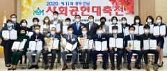 사학연금, '2020 제11회 광주·전남 사회공헌대축전' 대상 수상
