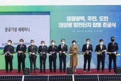 중부발전, 국내 최대 규모 영광태양광 발전단지 준공