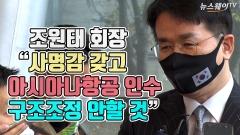 """조원태 회장 """"사명감 갖고 아시아나항공 인수…구조조정 안할 것"""""""