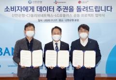CJ-신한은행-LGU+, 마이데이터 업무협약…초개인화 서비스 나선다