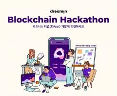 한화그룹, 블록체인 비즈니스 앱 개발 '드림인 해커톤' 개최