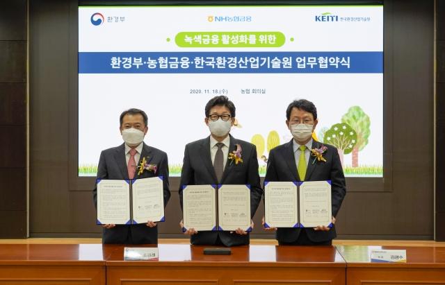농협금융, 금융지주 최초 환경부와 '녹색금융 활성화' MOU