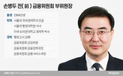 손병두 전 금융위 부위원장, 거래소 이사장 단독 후보로