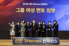 """조용병 신한금융 회장 """"신한의 역사, 女리더 존재 덕에 가능했다"""""""