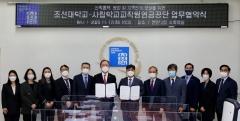 사학연금, 조선대학교와 산학협력 증진 업무협약