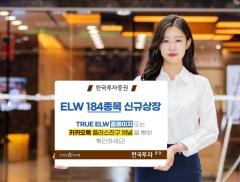 한국투자증권, ELW 184종목 신규 상장