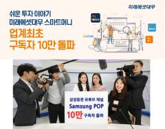미래에셋대우·삼성증권 유튜브 채널, 구독자 10만명 돌파