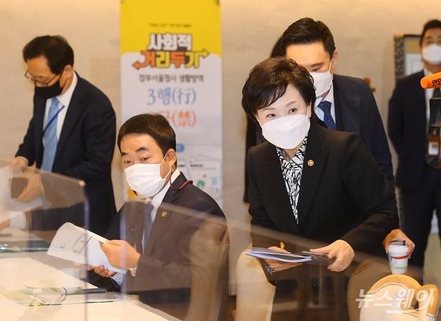 [NW포토]김현미 장관, 제10차 부동산시장 점검 관계장관회의 참석