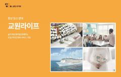 교원라이프, 상조 넘어 '토털 라이프케어 서비스' 확대