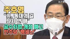 """주호영 """"與, 독재의 길 좌시 안 해""""…공수처법 개정 예고 민주당 '맹비난'"""