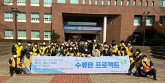 한국산업기술대, 수류탄(水流攤) 프로젝트 성료