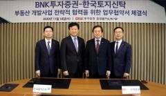 한토신-BNK투자증권, 부동산개발사업 업무협약 맞손