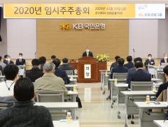 "KB금융, '윤종규號' 3기 출항…""1등 금융그룹 도약에 역량 집중""(종합)"
