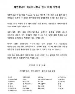 """대한항공·한국공항 25개 협력사 대표들 """"아시아나 인수 적극 지지"""""""