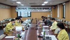 청도군, 대입수능 대비 종합대책회의 개최