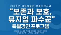경북대 박물관, 오는 24일부터 문화재 전문가 초청 강연회 개최
