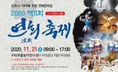 제11회 구미 전통연희축제, 오는 21일 구 무곡초에서 개최