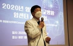 영남대병원, '2020 암센터 심포지엄' 성황리 마쳐