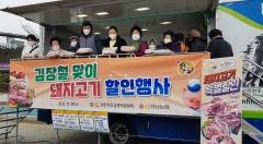 전남농협, '김장철 돼지고기 할인 행사' 캠페인